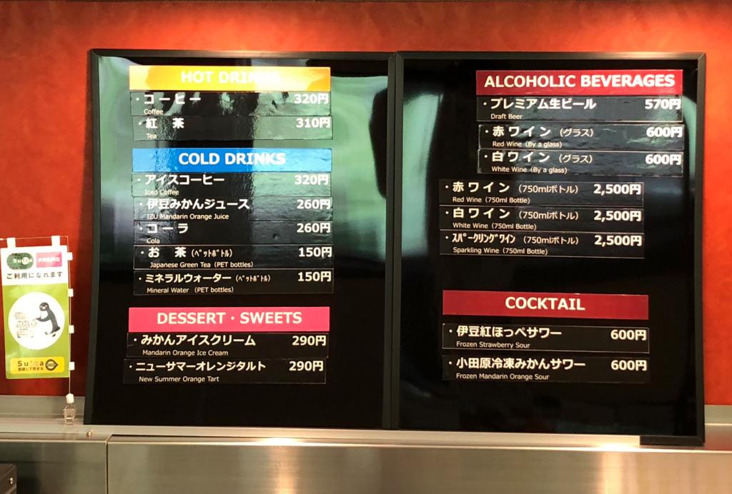 リゾート列車「伊豆クレイル IZU CRAILE」バーラウンジ ドリンク類 メニュー