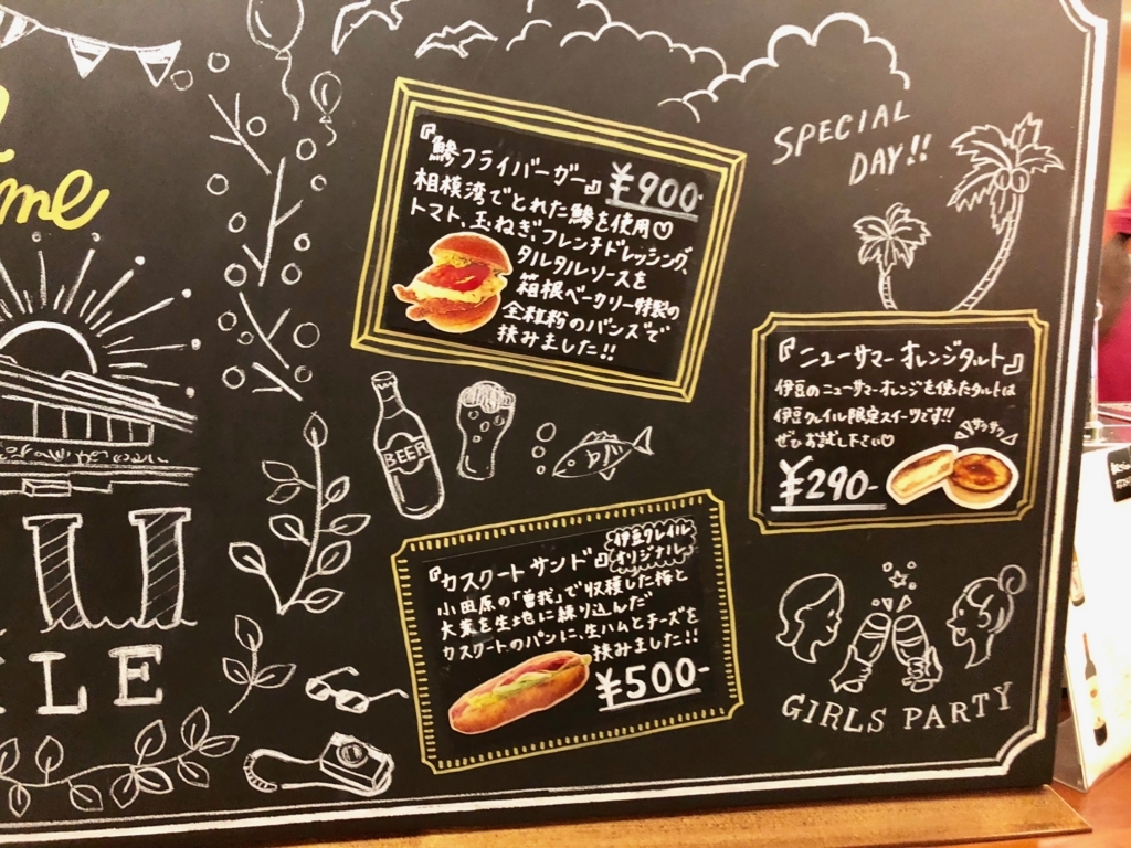 リゾート列車「伊豆クレイル IZU CRAILE」バーラウンジ 食事メニュー