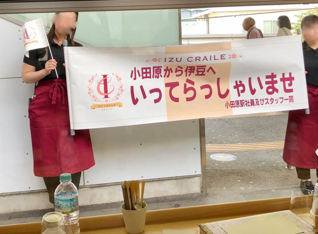 リゾート列車「伊豆クレイル IZU CRAILE」小田原駅 お見送り たくさんの笑顔