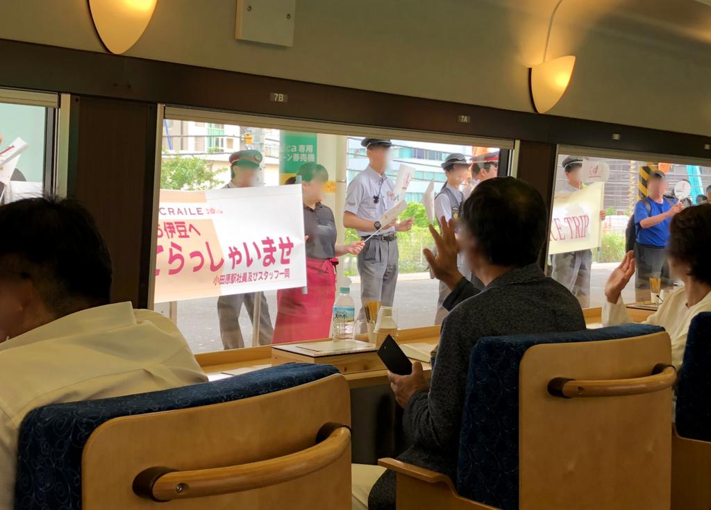 リゾート列車「伊豆クレイル IZU CRAILE」小田原駅 出発