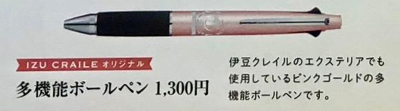 リゾート列車「伊豆クレイル IZU CRAILE」バーラウンジ 記念に多機能ボールペンを購入
