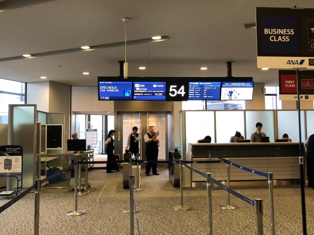 2018年2月 成田空港 国際線 ANA NH6便 出発ゲート