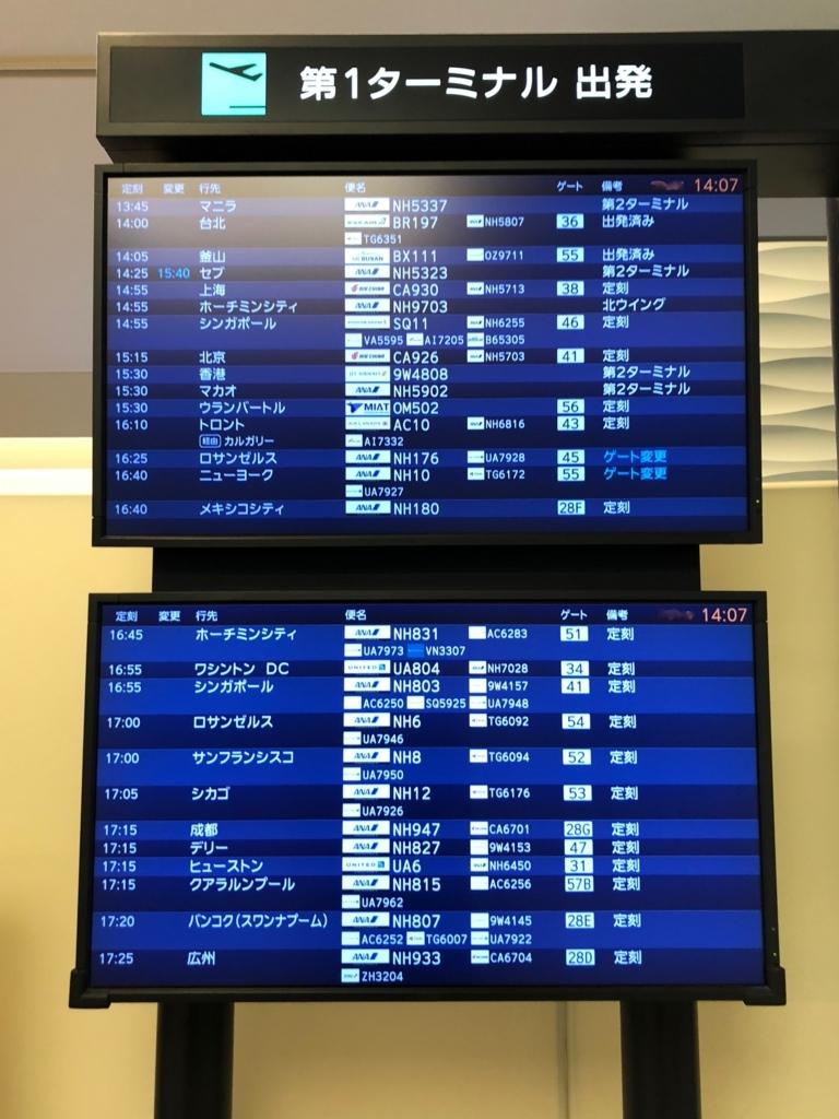 2018年2月 成田空港 ANA NH6便 定刻17:00発 出発ボード