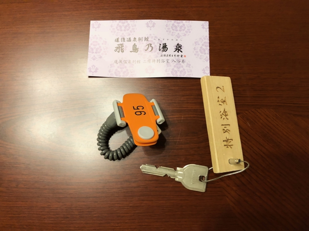 2018年3月 愛媛県 道後温泉 「飛鳥乃湯泉」特別浴室2 部屋の鍵