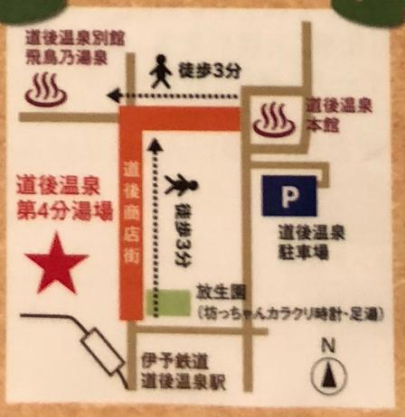 愛媛県道後温泉 「道後温泉本館」「飛鳥乃湯泉」アクセス図