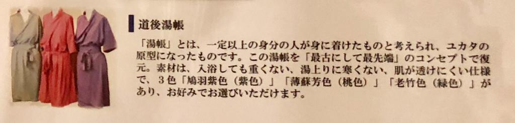 2018年3月 愛媛県 道後温泉 「飛鳥乃湯泉」特別浴室2 湯帳 説明