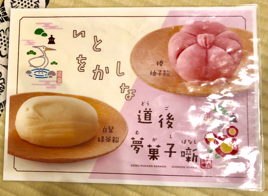 2018年3月 愛媛県 道後温泉 「飛鳥乃湯泉」特別浴室2 お茶菓子サービス 菓子