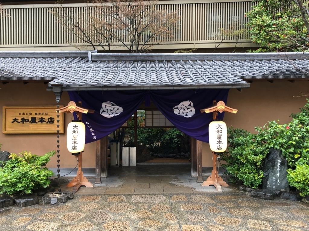 愛媛県 道後温泉 「大和屋本店」