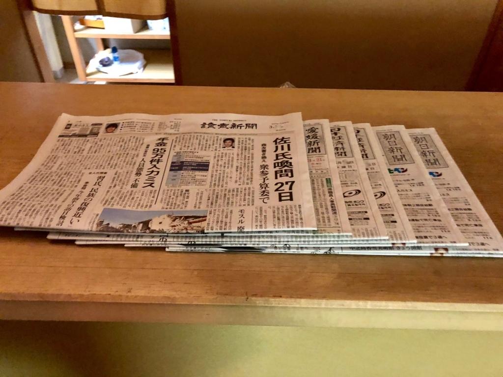 愛媛県 道後温泉 「大和屋本店」朝 エレベーターホールに新聞