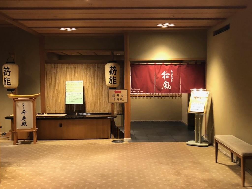愛媛県 道後温泉 「大和屋本店」和食レストラン 「松風」