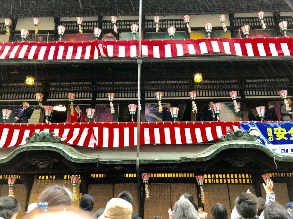 愛媛県 2018年「道後温泉まつり」祝い餅まき 道後温泉本館2階 からバラマキ