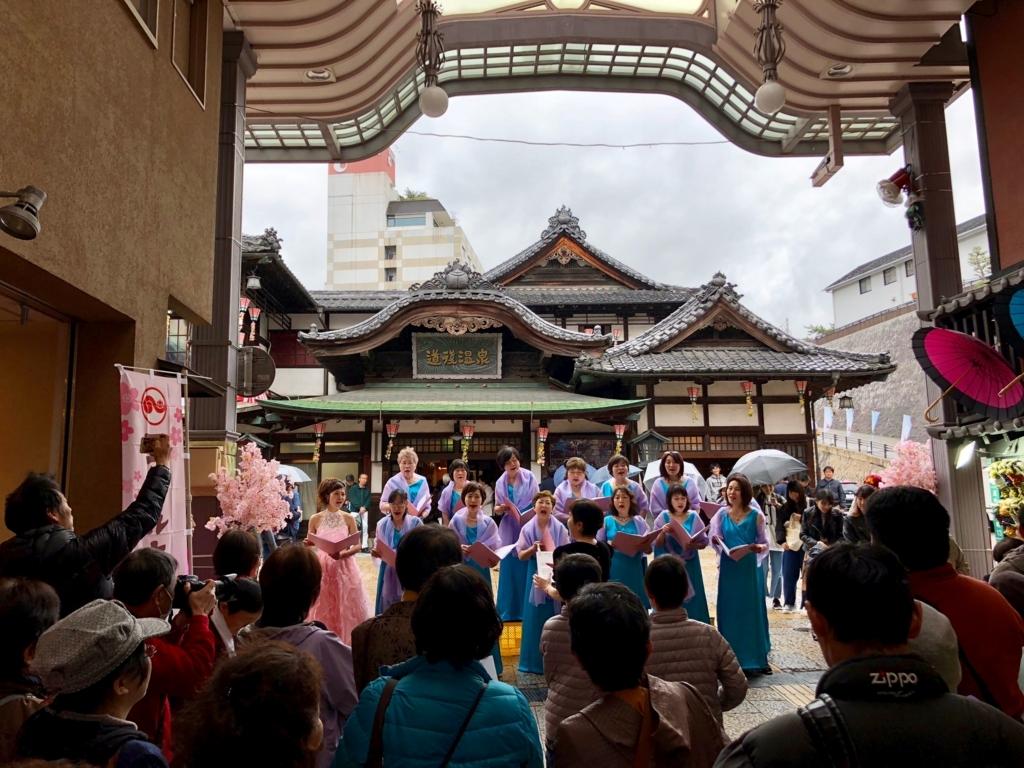 愛媛県 2018年「道後温泉まつり」ハイカラ合唱団