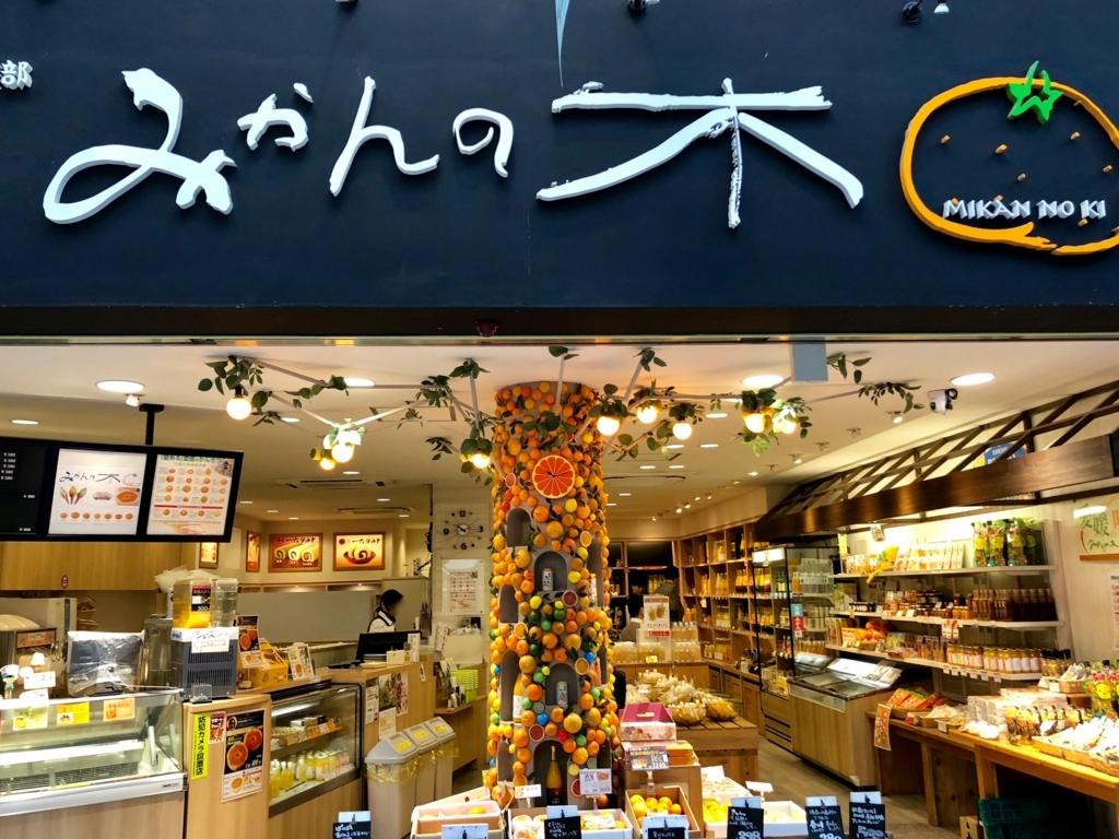 愛媛県 道後温泉 商店街 「みかんの木」