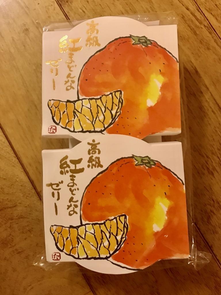 愛媛県 道後温泉 で購入 「紅まどんなゼリー」