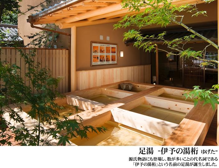 愛媛県 道後温泉 「大和屋本店」 足湯 by www.yamatoyahonten.com