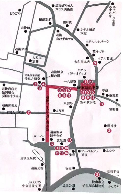 愛媛県 2018年「道後温泉まつり」行事一覧