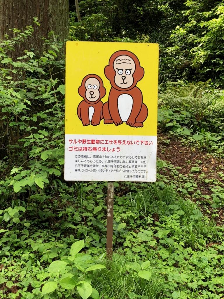 2018年5月 高尾山 一号路 「サルや野生動物にはエサを与えないでください」看板