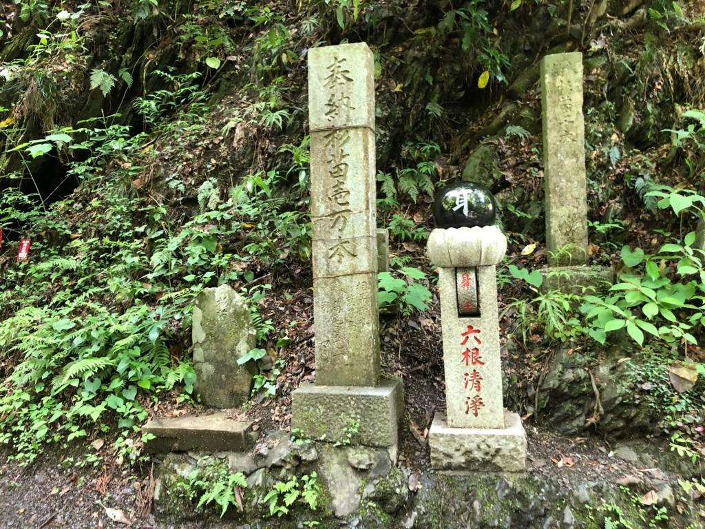 2018年5月 高尾山 一号路 六根清浄石車(ろっこんしょうじょういしぐるま)
