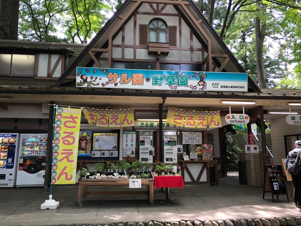 2018年5月 高尾山 ケーブルカー 高尾山駅周辺 さる園