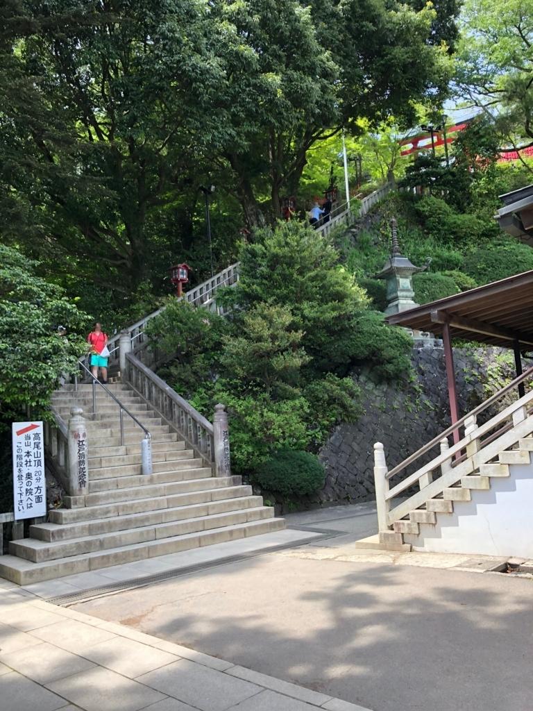 2018年5月 高尾山 薬王院 御本堂横に 山頂への階段