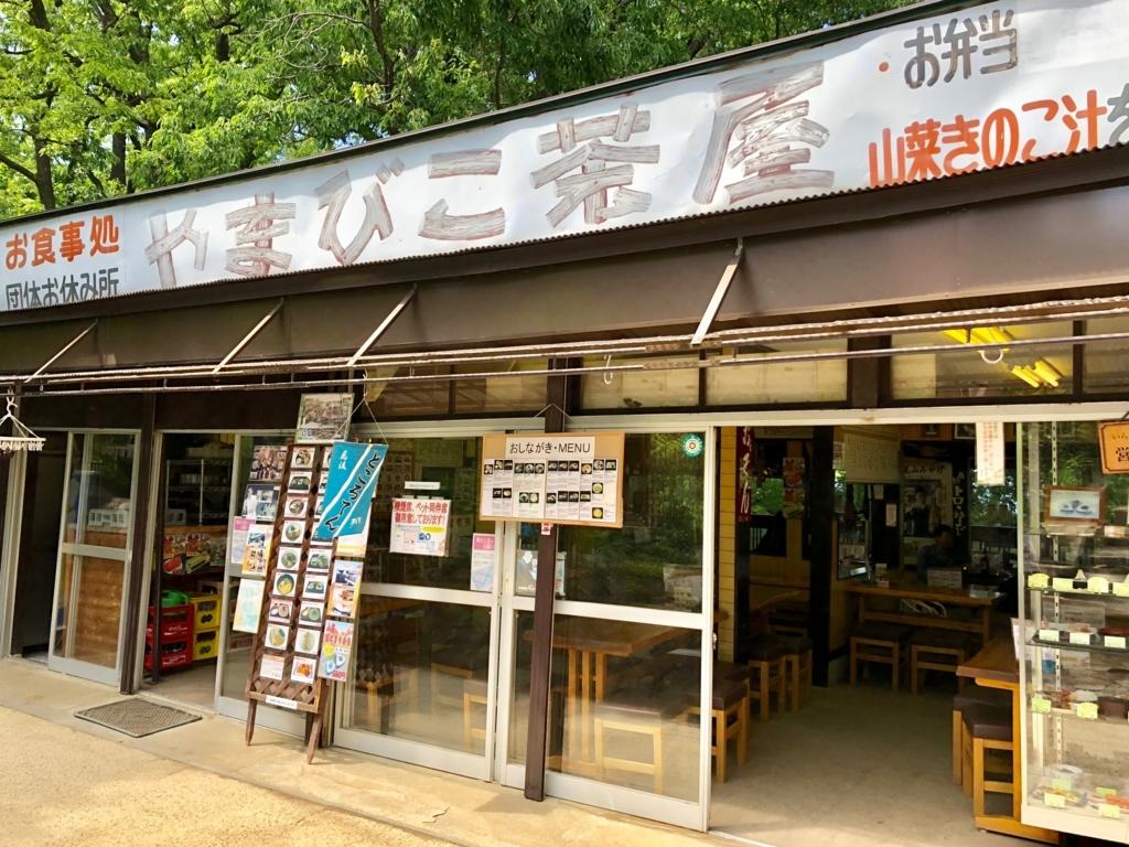 2018年5月 高尾山 山頂 「やまびこ茶屋」で昼食