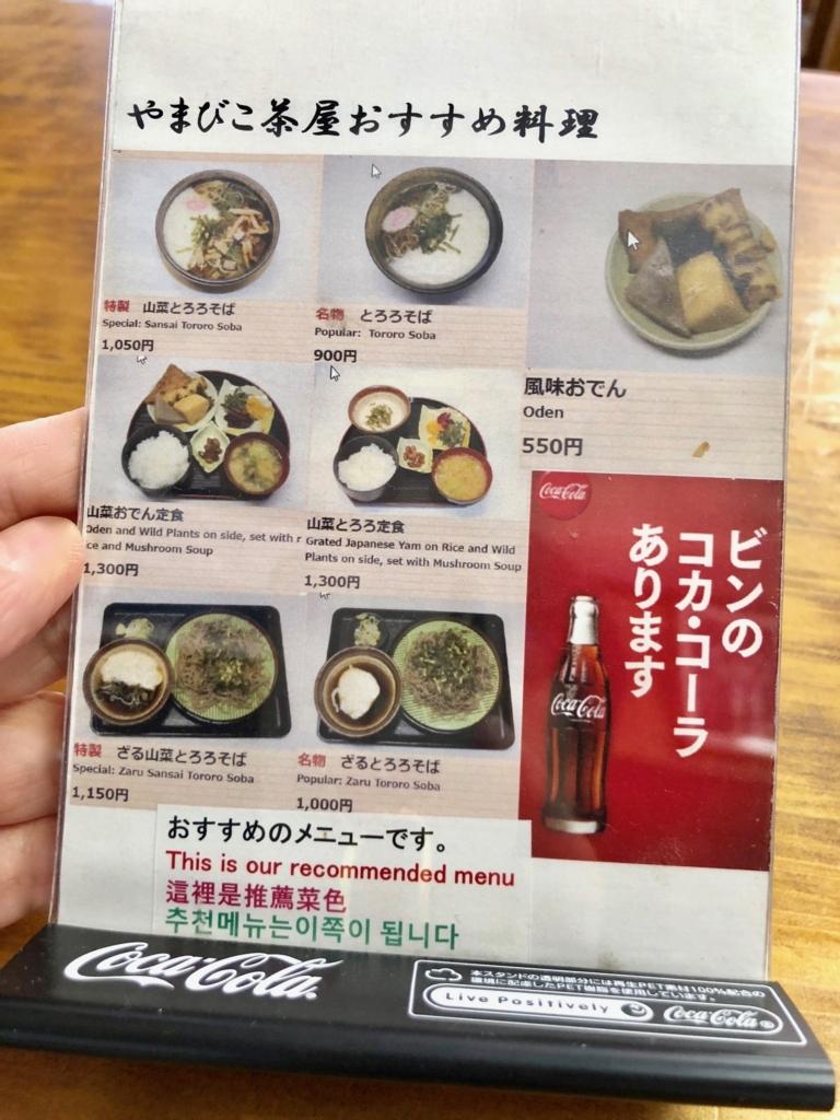 2018年5月 高尾山 山頂 「やまびこ茶屋 おすすめ料理」
