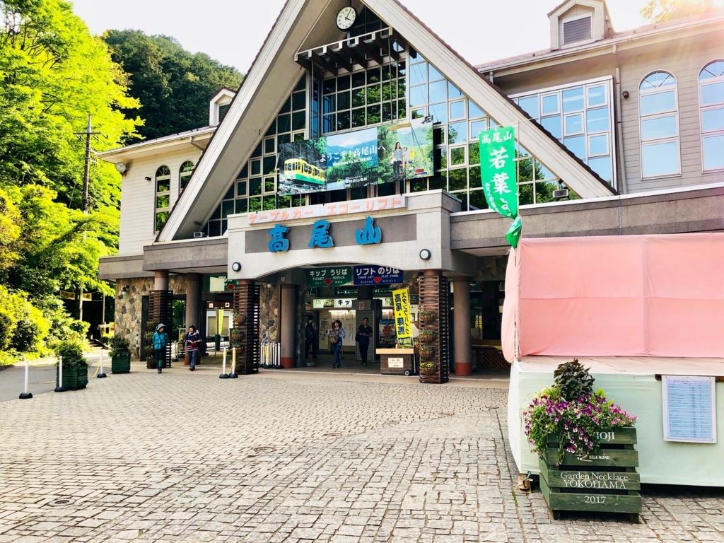2018年5月 高尾山 6号路へは ケーブルカー 清滝駅