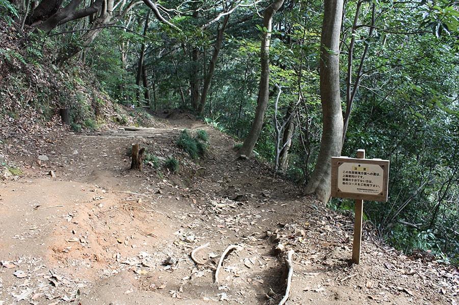 高尾山 2号路上 琵琶滝上級者コースへの分岐点には、注意書き看板 bymttakaomagazine.com