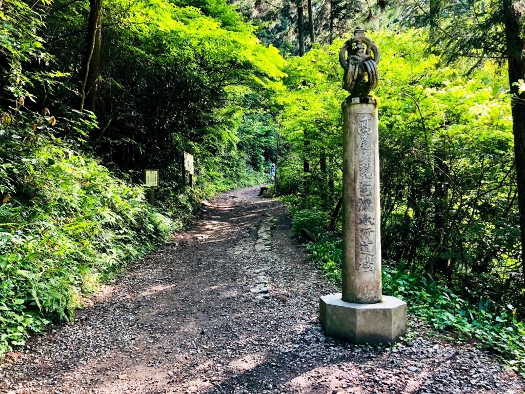 2018年5月 高尾山 6号路 舗装道路近く 「高尾山琵琶滝水行道場」の碑