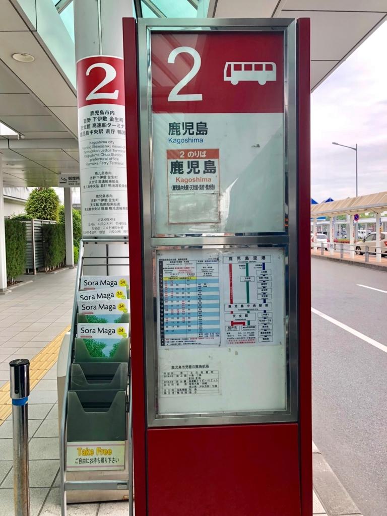 2018年5月 鹿児島空港 鹿児島市内線 2番バス停 時刻表