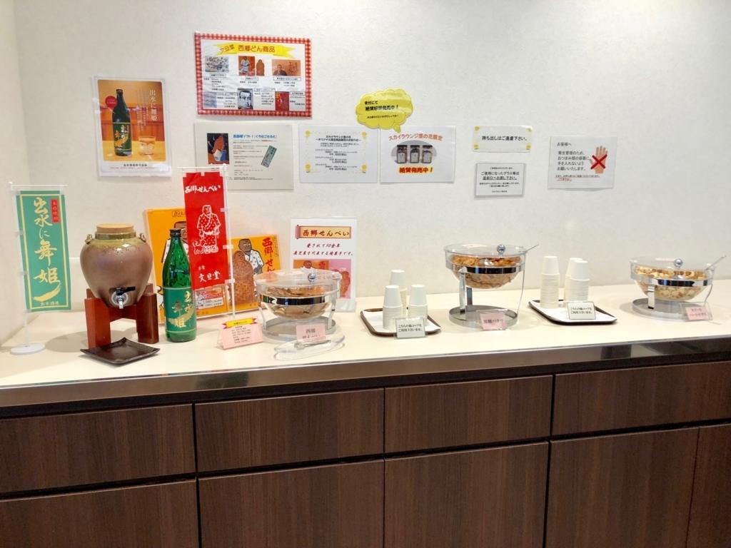 2018年5月 鹿児島空港 カードラウンジ「菜の花」スナック類 と 日本酒試飲