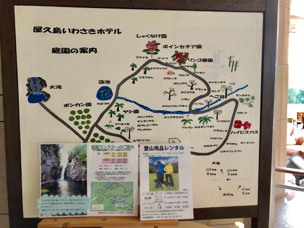 2018年5月 鹿児島県屋久島 「屋久島いわさきホテル」散歩道 案内図