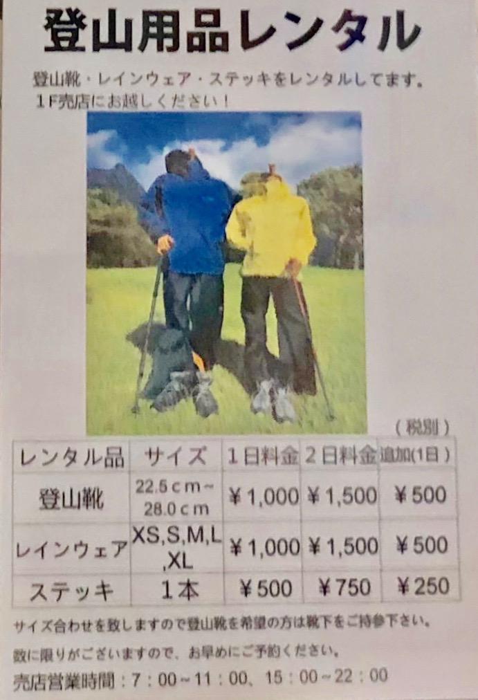2018年5月 鹿児島県屋久島 「屋久島いわさきホテル」売店 登山用品のレンタル