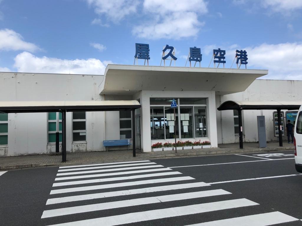 2018年5月 屋久島空港