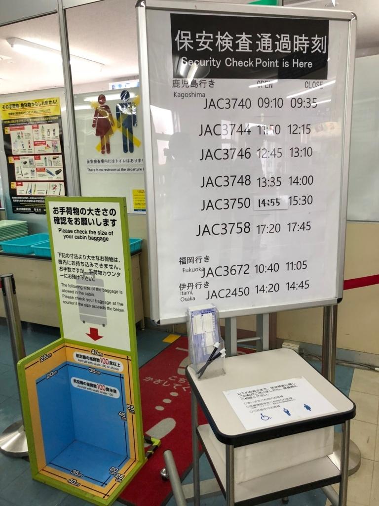 2018年5月 屋久島空港 保安検査開始時間のお知らせ