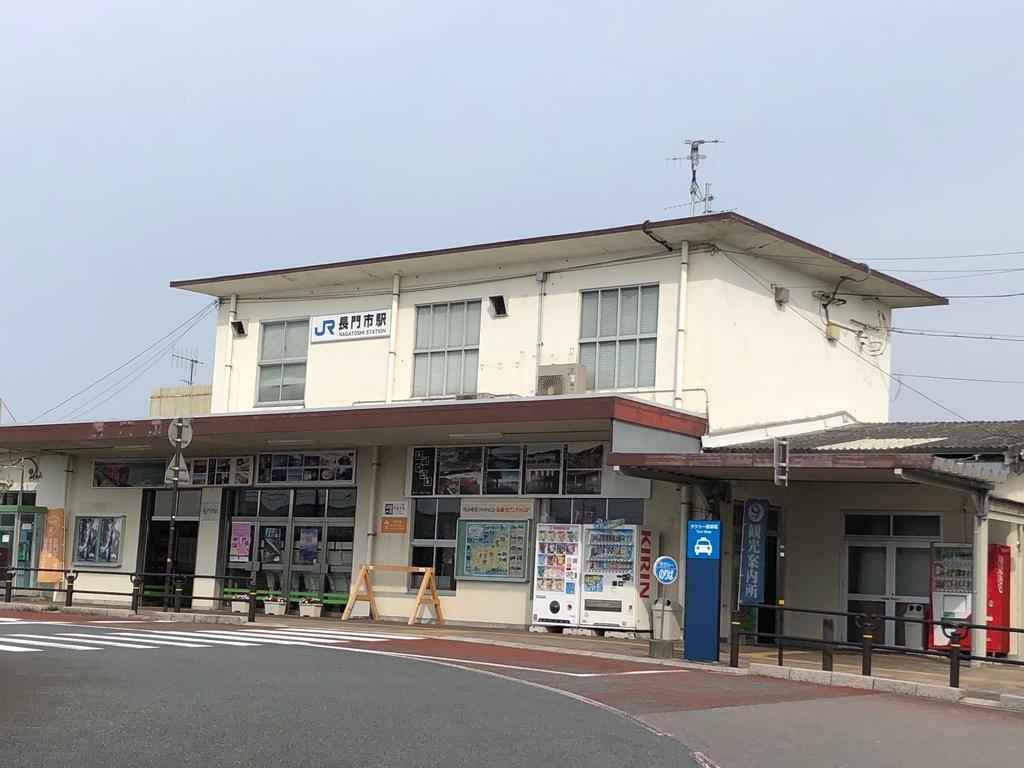 2018年6月 山口県 JR長門市駅
