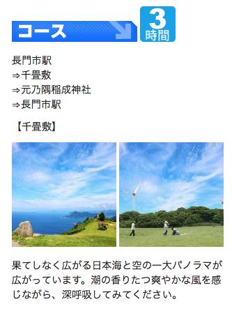 「長門山電タクシー」3時間 観光コース
