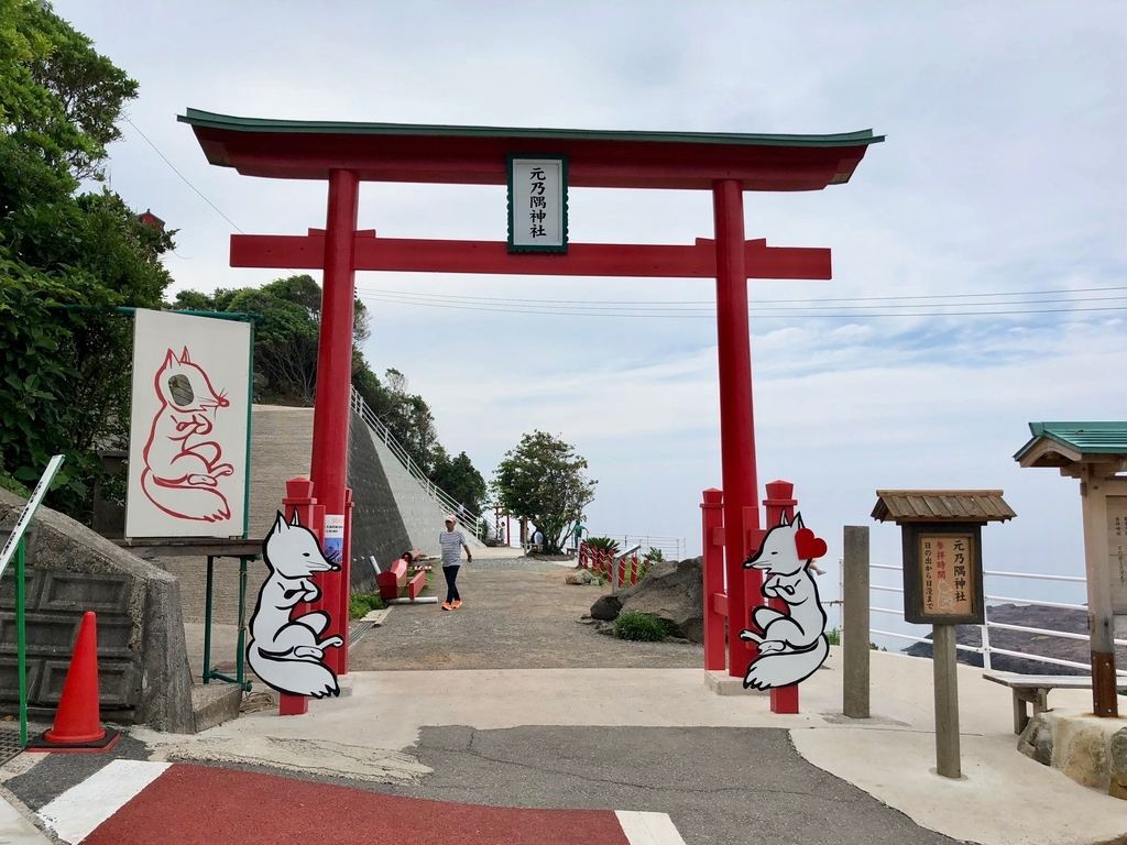 2018年6月 山口県 「元乃隅稲成神社」道路側の鳥居