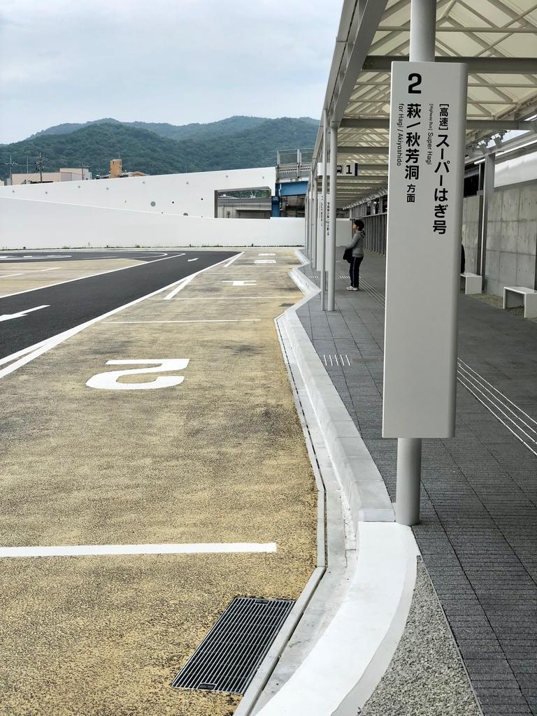 新山口駅 北口バスロータリー 萩・秋吉台乗り場
