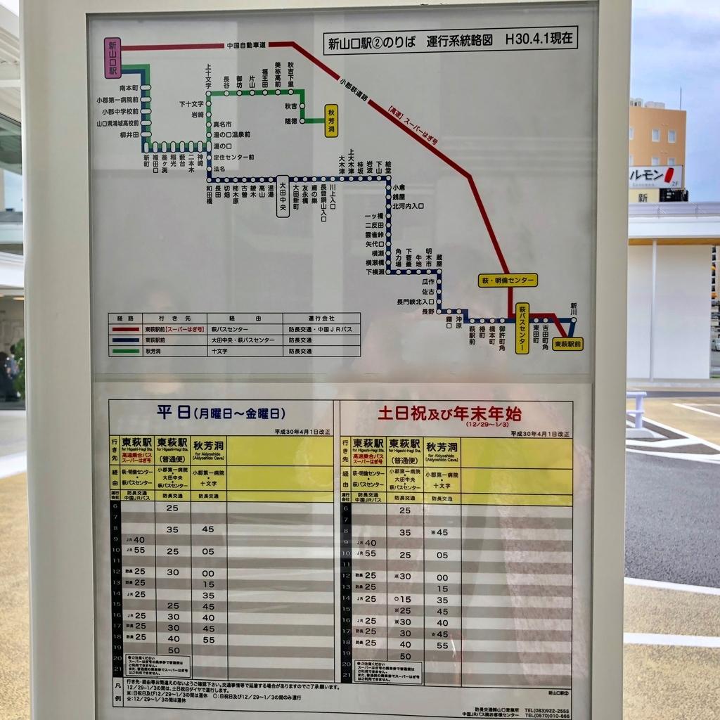 新山口駅 北口バスロータリー 萩・秋吉台乗り場 時刻表