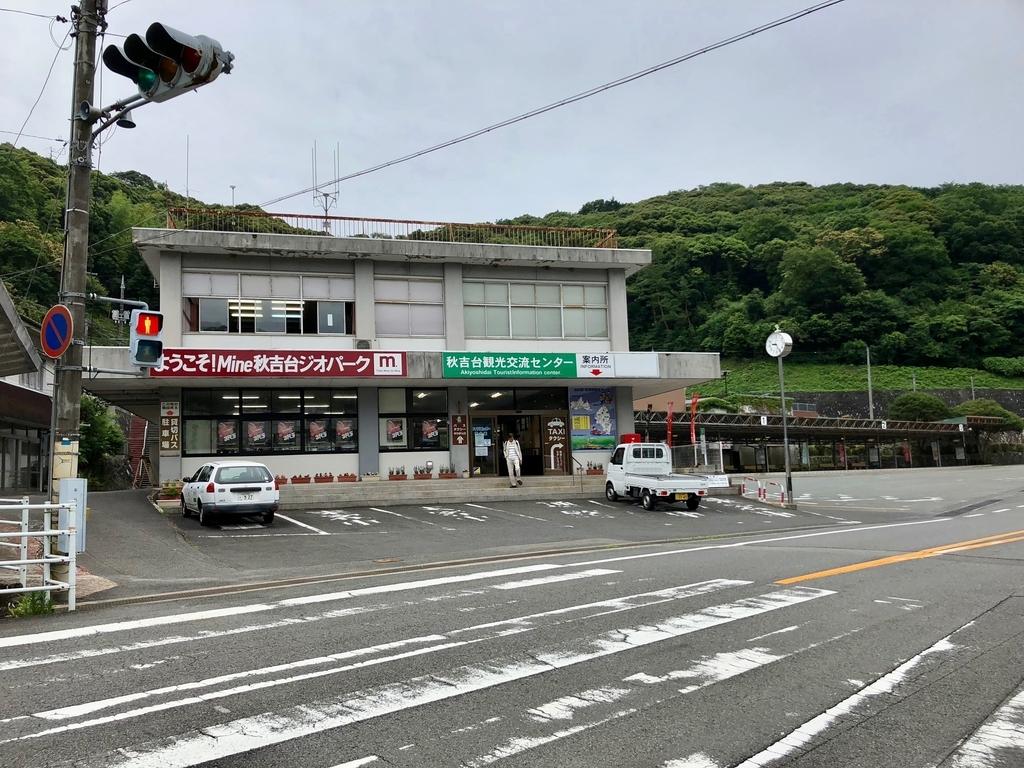 山口県 秋芳洞バスターミナル