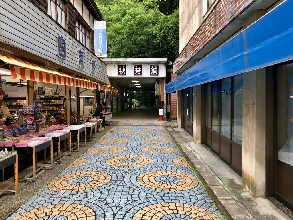 山口県秋吉台国定公園「秋芳洞」商店街