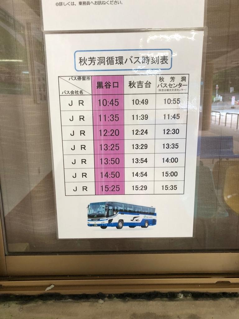 山口県秋吉台国定公園 秋吉台 循環バス 時刻表