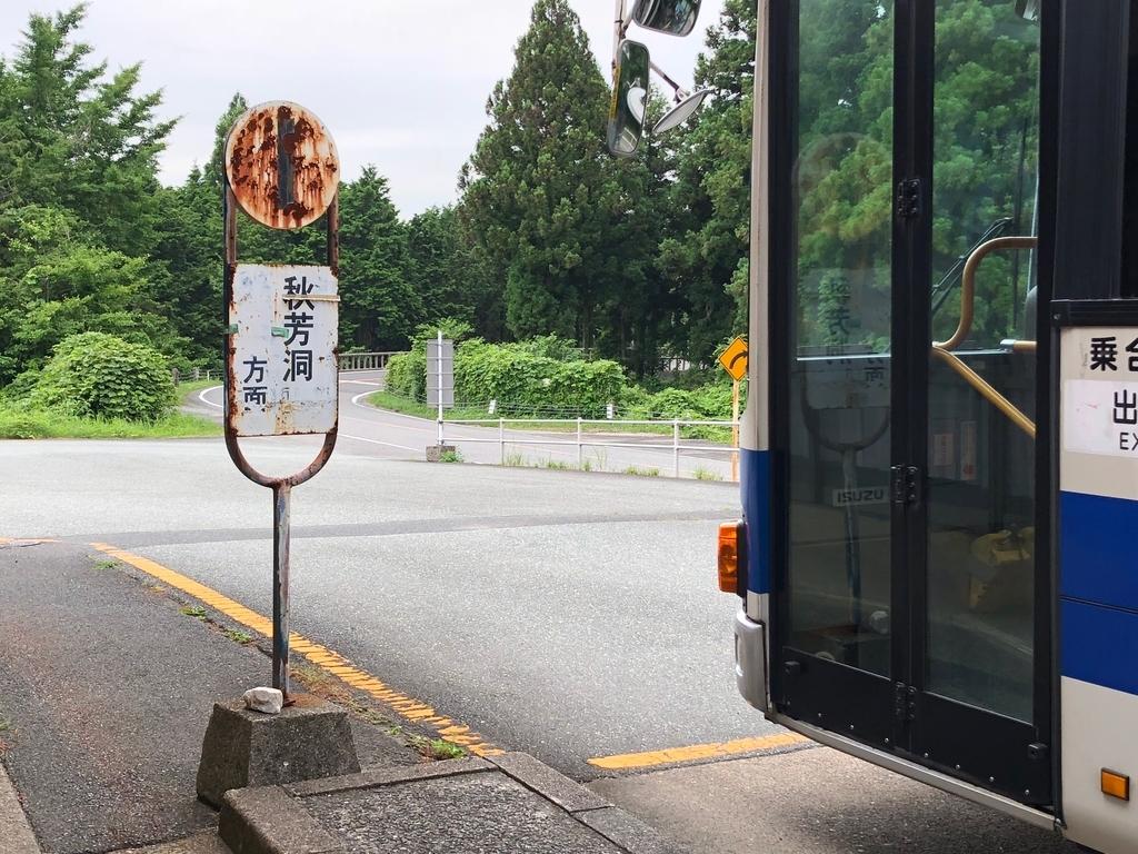山口県秋吉台国定公園 秋吉台 循環バス 秋吉台 バス停