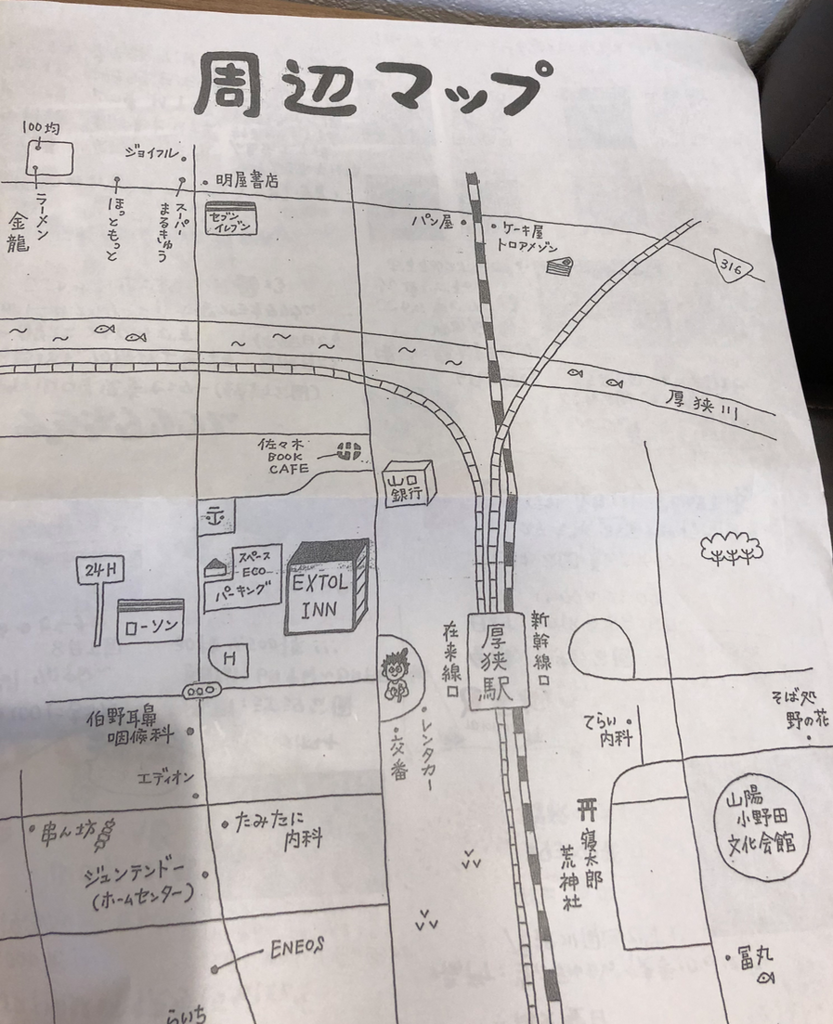 山口県 JR厚狭駅 「エクストールイン山陽小野田厚狭駅前」周辺マップ