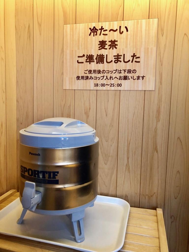 山口県 JR厚狭駅 「エクストールイン山陽小野田厚狭駅前」女性 大浴場 冷たい麦茶