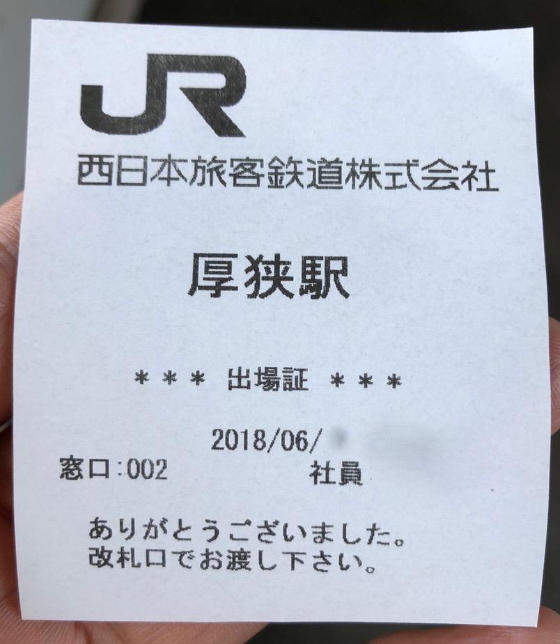 山口県 JR厚狭駅 新幹線改札口 出場証