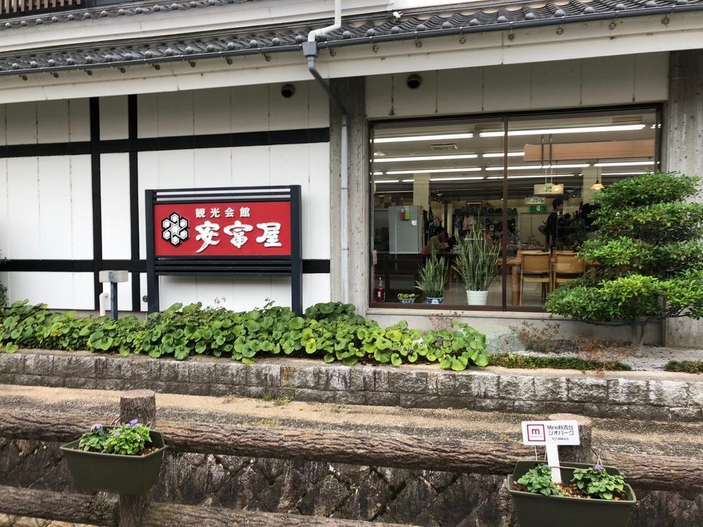 山口県秋吉台国定公園 秋芳洞 商店街 「安富屋」