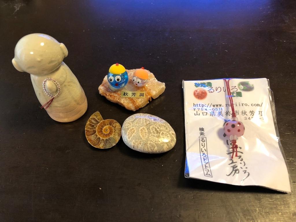 山口県秋吉台国定公園 秋芳洞 商店街 置物や自然石を購入