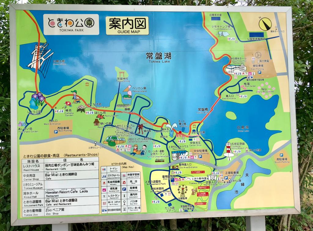 山口県 宇部市 「ときわ公園」案内図